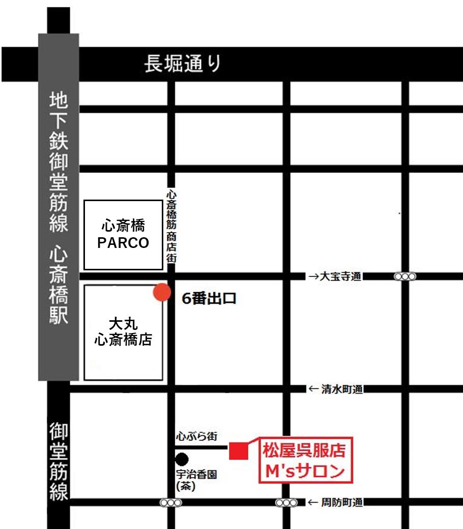 松屋呉服店アクセス